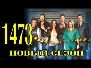 След 1473 серия -
