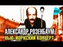 Александр Розенбаум - Концерт в Нью Йорке Альбом 1987
