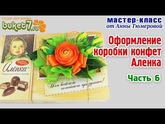 Анна Тюмерова Оформление коробки конфет Аленка Часть 6