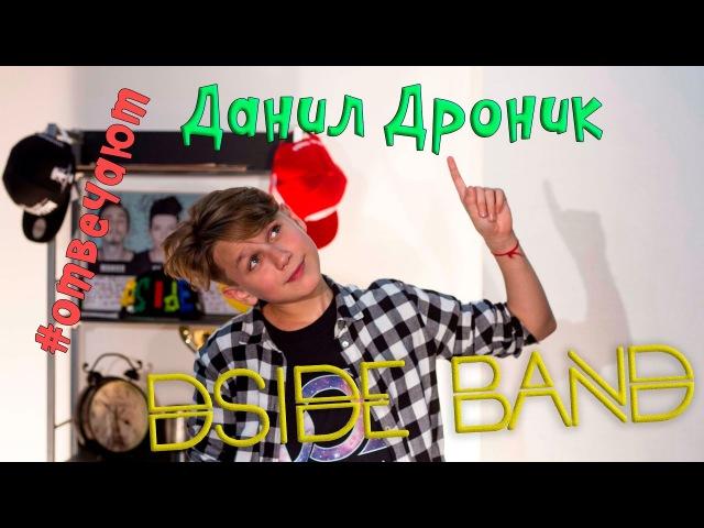 DSIDE BAND отвечает | Даниил Дроник