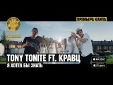 Tony Tonite ft. Кравц - Я хотел бы знать