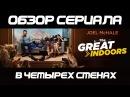 GREAT INDOORS В ЧЕТЫРЕХ СТЕНАХ ОБЗОР СЕРИАЛА