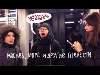 Москва, Морс и другие прелести