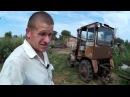Самодельный трактор Жизнь в деревне.