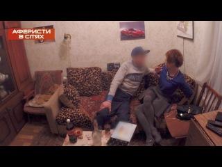 Рэпер-шлепер - Аферисты в сетях - Выпуск 15 - 06.12.2016