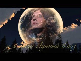 Круиз - Лунный блюз