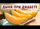 Дыня при сахарном диабете Рецепты блюд из дыни для диабетиков