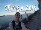Crimea 2016 - Путешествие на машине Москва - Ростов-на-Дону - Судак - Коктебель - Ялта