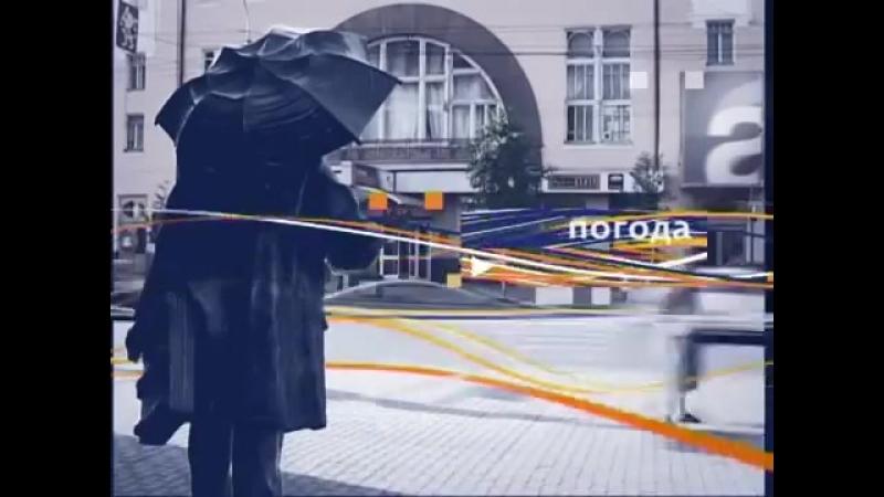 Заставка прогноза погоды (Афонтово [г. Красноярск], 2005-2010)