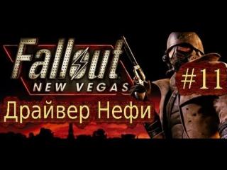 Fallout : New Vegas #11 - Драйвер Нефи.