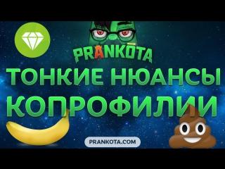 ЭПИК: ТОНКИЕ НЮАНСЫ КОПРОФИЛИИ — Prankota.com