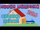 Свинка пепа новые серии - Мультфильм про машинку Свинки пеппы [Играмультик]