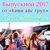 Организация выпускного вечера 2018 СПб