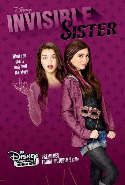Невидимая сестра (2016)