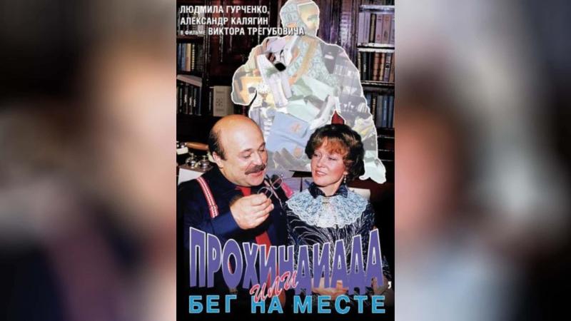 Прохиндиада, или Бег на месте (1984) |