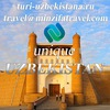 Уникальный Узбекистан