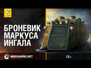 Броневик Маркуса Ингала - бронированный монстр революции