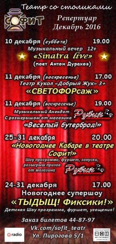 Билеты в театр на декабрь 2016 жизель мариинский театр купить билет