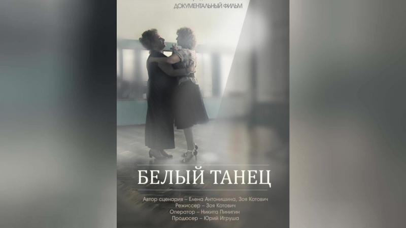 Белый танец (1998) | Falling for a Dancer