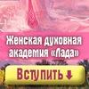 """Женская Духовная Академия """"Лада"""""""