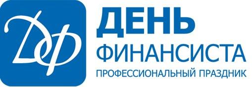 8 сентября в России отмечается День финансиста. Поздравляем специалист