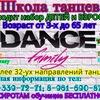 Dance Family VOLGOGRAD