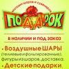 "Воздушные шары и сувениры - ""Подар'ОК"" (Бузулук)"