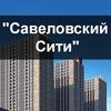 """МФК """"Савеловский Сити"""": форум и группа жителей"""
