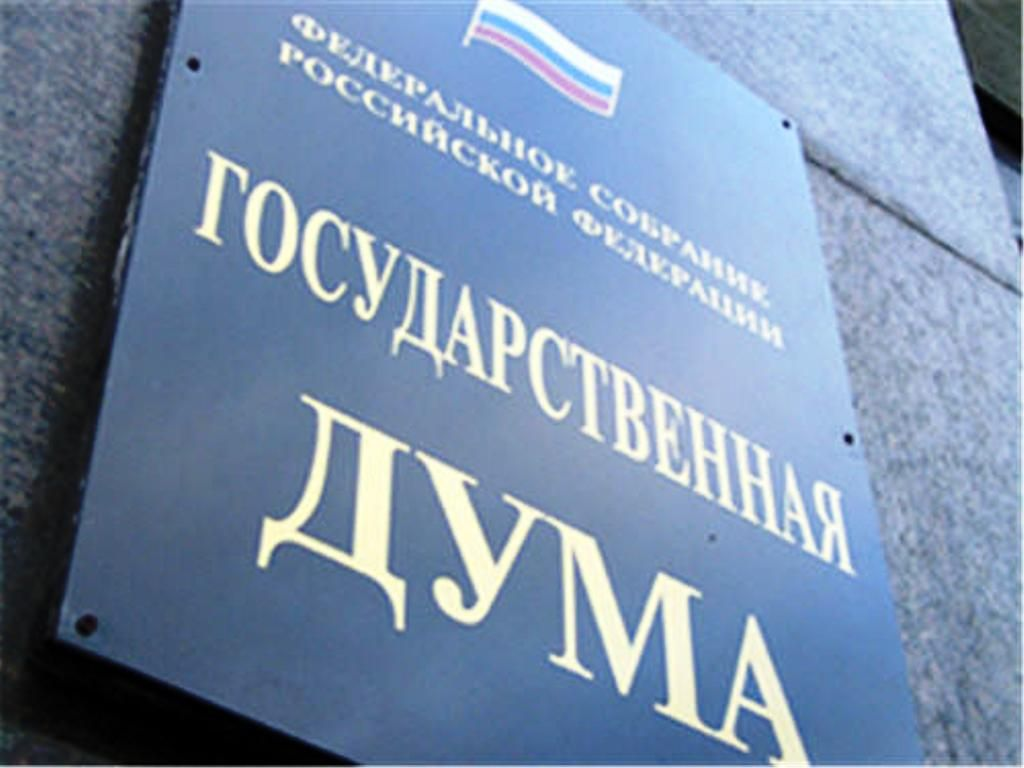 В Госдуму внесен законопроект об отмене транспортного налога