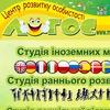"""Центр розвитку особистості """"ЛОГОС"""", Вінниця"""