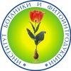 Ботанический Сад Алматы