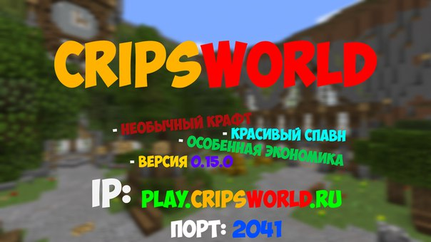 Представляем тебе проект CripsWorld!