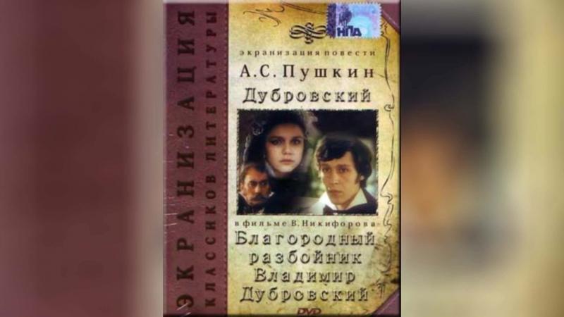Благородный разбойник Владимир Дубровский (1988) |