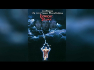 Иствикские ведьмы (1987) | The Witches of Eastwick