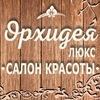 Салон красоты Уфа :: ОРХИДЕЯ ЛЮКС