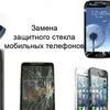 Ремонт телефонов.замена стекла Киров т.770-663