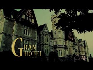 Gran Hotel / Гранд Отель - Фан. трейлер