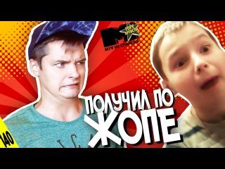 Удары ПО ЖОПЕ CHALLENGE - MTV НЕ СНИЛОСЬ #140