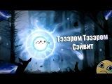 Denis Elem - Тэзэром - Dota 2 песня (Official Music Video)