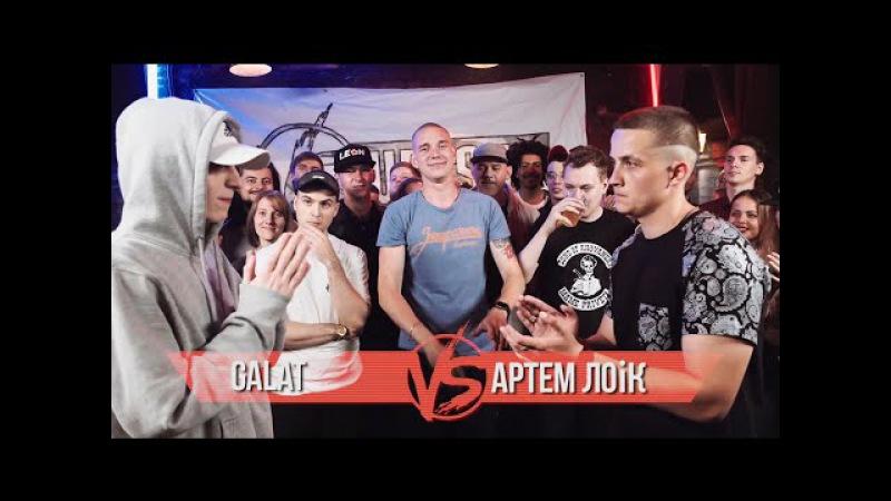 VERSUS 7 (сезон III): Galat VS Артем Лоик