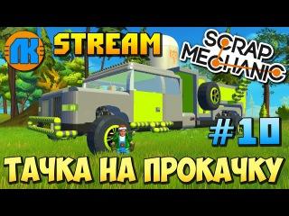 Scrap Mechanic \ Stream \ Тачка на прокачку 10