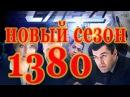 СЛЕД 1380 серия: Плоть от плоти. Новый сезон СЛЕД 2016!