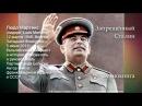Людо Мартенс. Другой взгляд на Сталина. часть 12. Антифашистская война