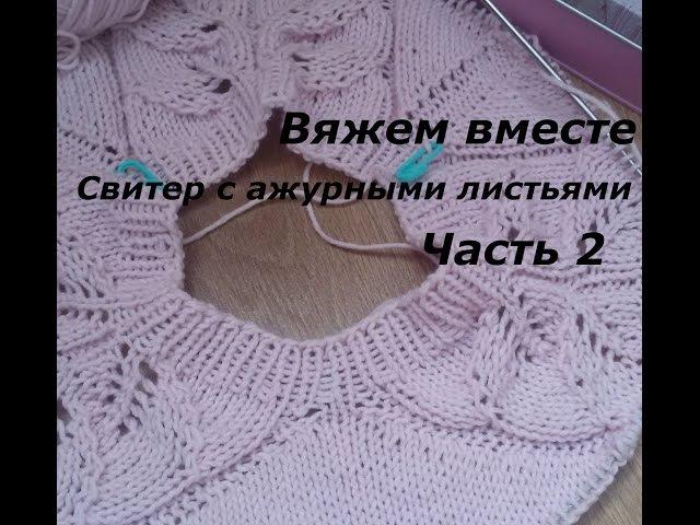 Вязание реглана сверху ажуром