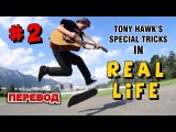 SPECIAL ТРЮКИ ТОНИ ХОУКА В РЕАЛЬНОЙ ЖИЗНИ №2 НЕЛЕПАЯ ГИТАРА ! TONY HAWK SPECIAL TRICKS IN REAL LIFE