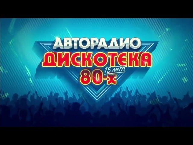 АВТОРАДИО. ДИСКОТЕКА 80-х. 2017 (ПОЛНАЯ ВЕРСИЯ)
