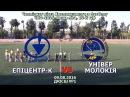 Епіцентр К vs Університет Молокія 2 3 09 08 2016 ЧХФ Вища ліга 15 й тур