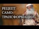 Садгуру Рецепт самотрансформации Джагги Васудев