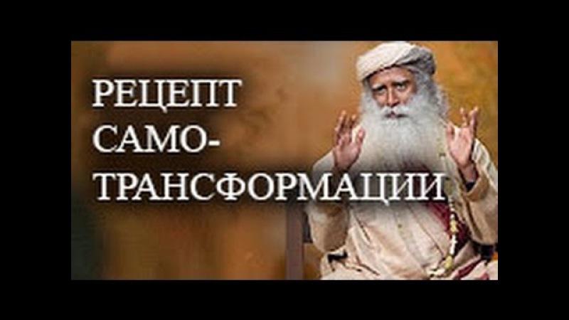 Садгуру - Рецепт самотрансформации (Джагги Васудев) » Freewka.com - Смотреть онлайн в хорощем качестве