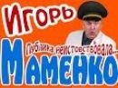 4 Игорь Маменко новые монологи 2016! Лучшие выступления, шутки, анекдоты, приколы!